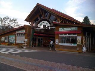 富士ミルクランド