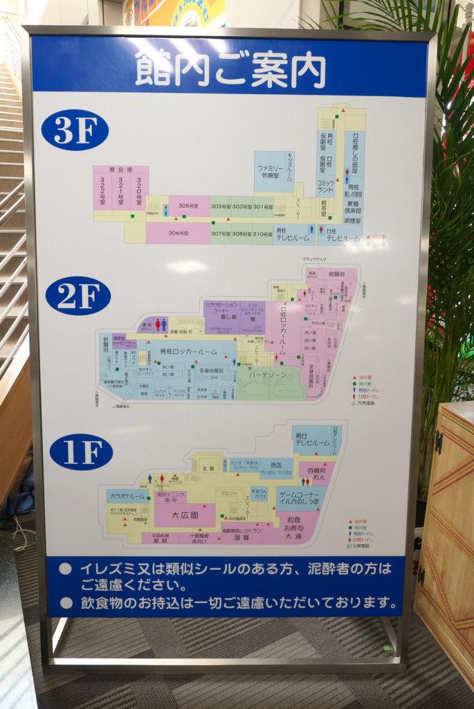 駿河健康ランド館内図