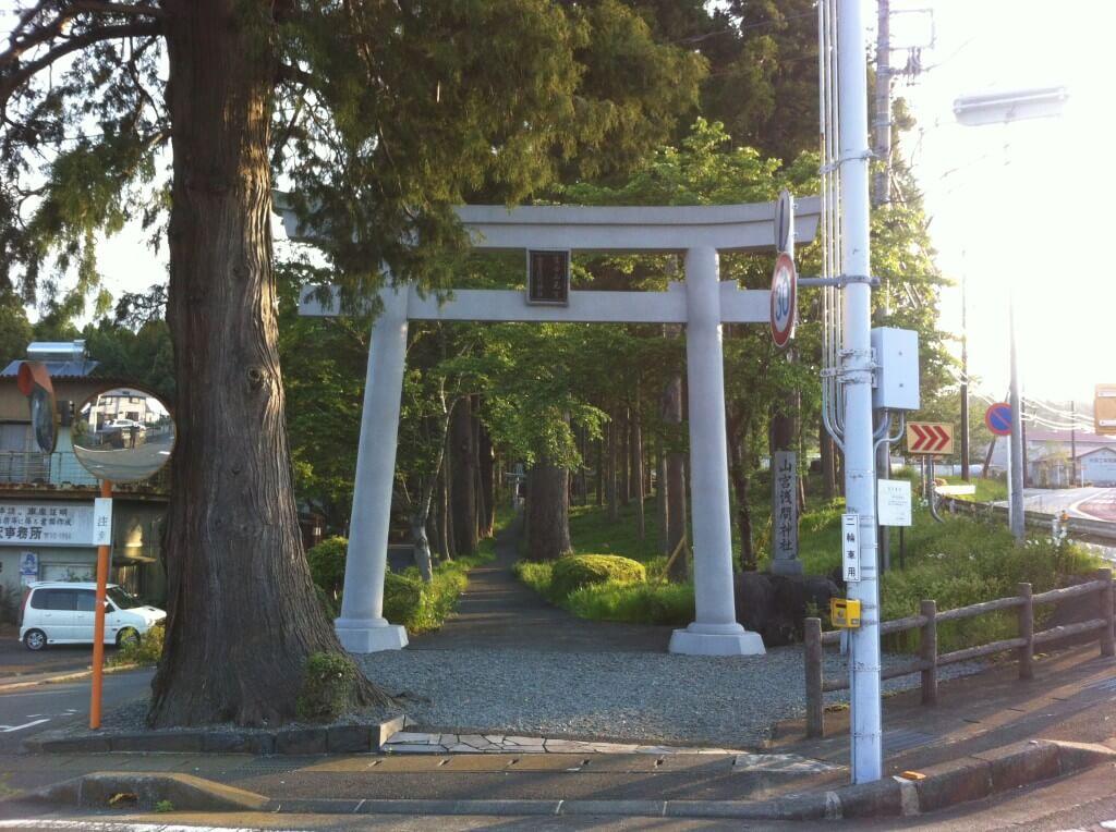 山宮浅間神社鳥居