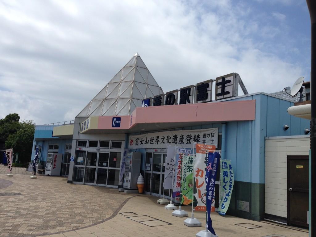 道の駅富士