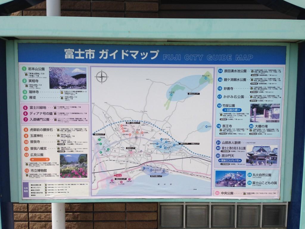 富士市ガイドマップ